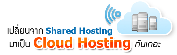 cloud_hosting02