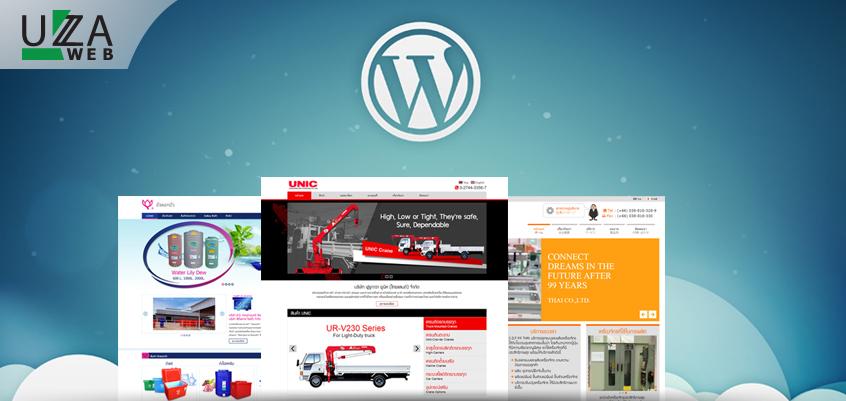 ความเข้าใจผิดๆ เกี่ยวกับระบบ WordPress