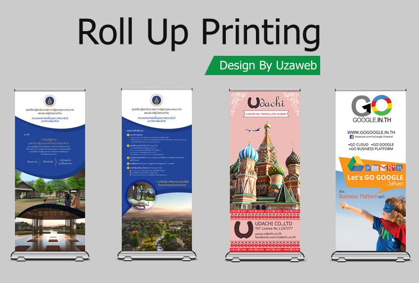 ออกแบบสิ่งพิมพ์ โรลอัพ Roll  Up