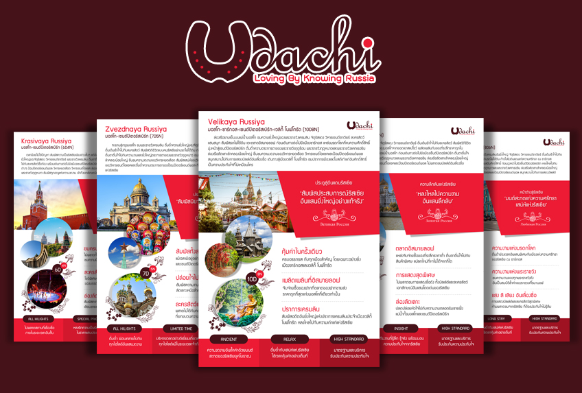 ออกแบบสิ่งพิมพ์หน้าปกทัวร์ บริษัท Udachi