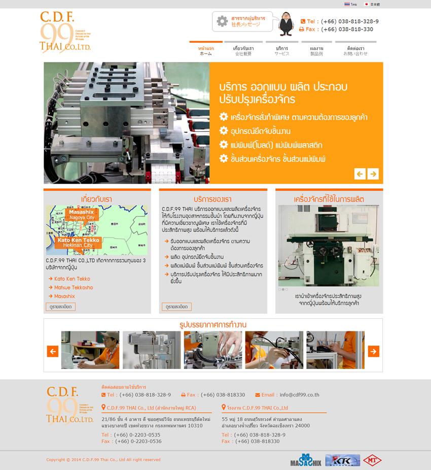 ผลงานออกแบบเว็บไซต์ cdf99.co.th
