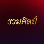 ruamsilp_logo_client