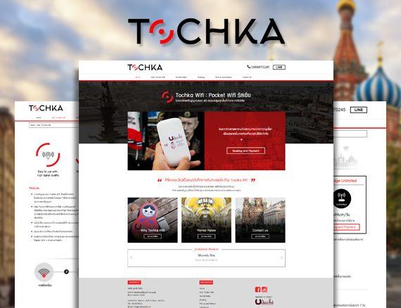 ทำเว็บไซต์ Tochka Wifi