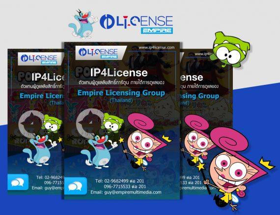 ออกแบบแบนเนอร์โฆษณา IP4License