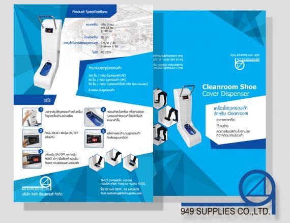 โบรชัวร์ บริษัท 949 Supplies co.,Ltd