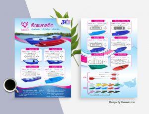 ออกแบบโบรชัวร์ brochure