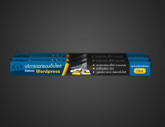 ออกแบบ Banner Ads