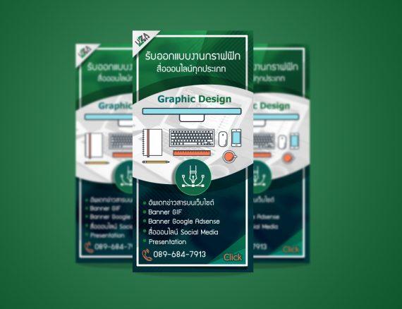 แบนเนอร์ประชาสัมพันธ์ออกแบบกราฟิก
