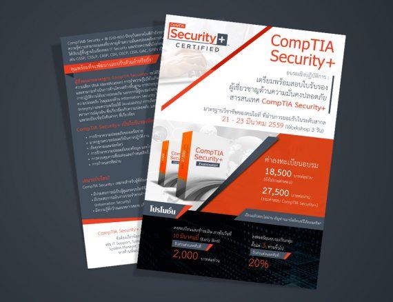ออกแบบสิ่งพิมพ์ Comp TIA Security+