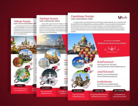 ออกแบบสิ่งพิมพ์โปรแกรมทัวร์รัสเซีย Udachi