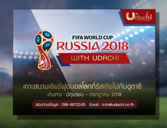 ออกแบบกราฟฟิก FIFA WORLD CUP 2018