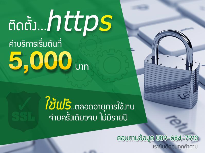 บริการติดตั้ง SSL