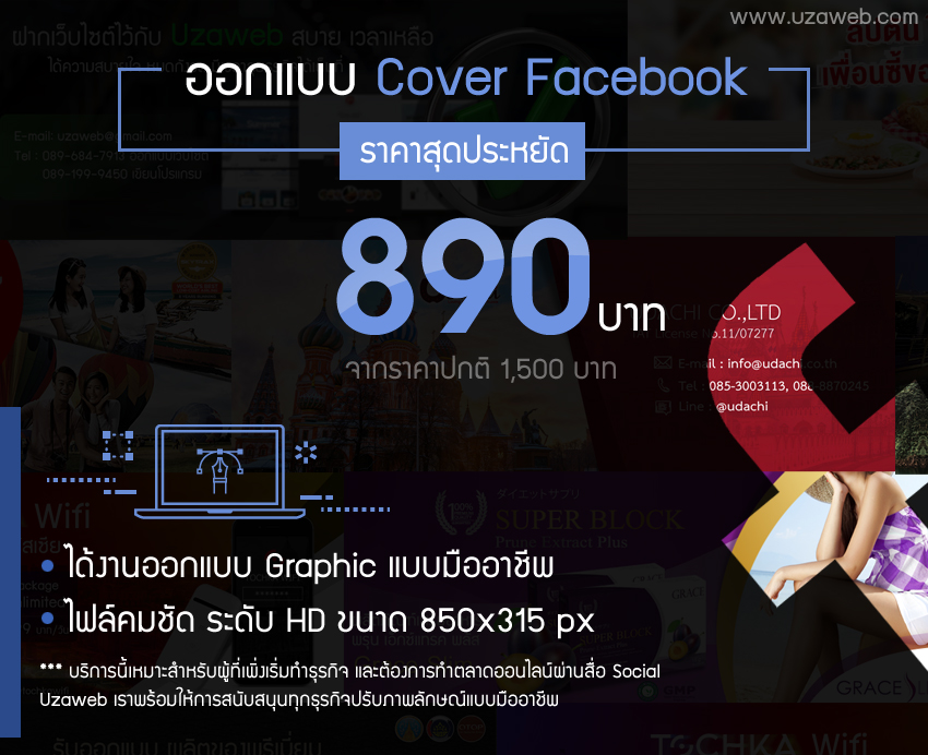 ออกแบบแบนเนอร์ Cover Facebook ราคาถูก