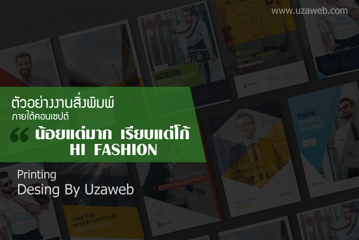 """ตัวอย่างงานออกแบบสิ่งพิมพ์ ภายใต้คอนเซปต์ """"น้อยแต่มาก เรียบแต่โก้ Hi Fashion"""""""