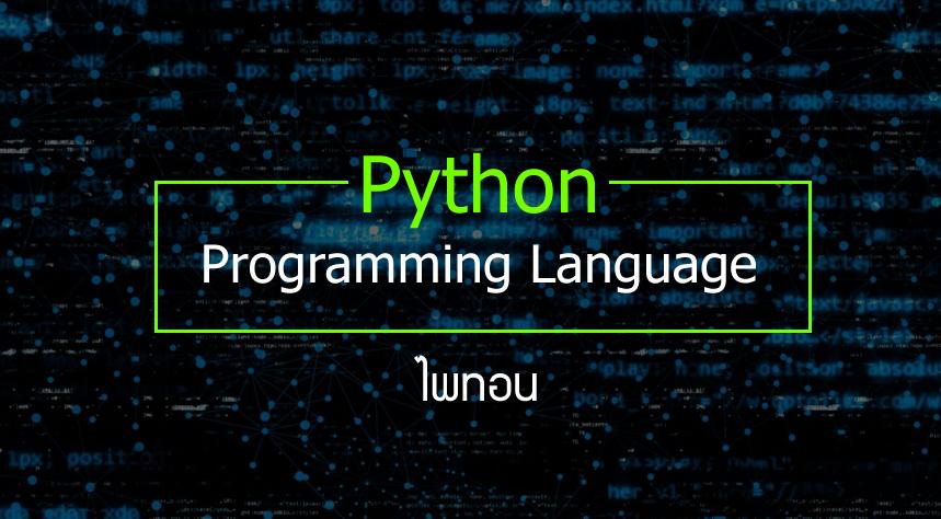 ความสำคัญของภาษา Python ต่อการเขียนโปรแกรม