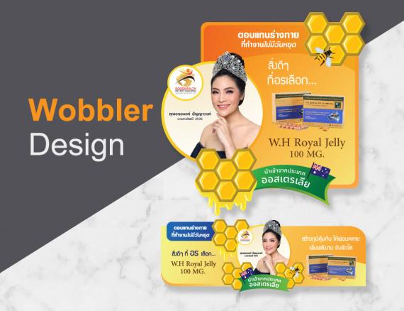 ออกแบบป้าย Pop Up สินค้า (Wobbler Design)