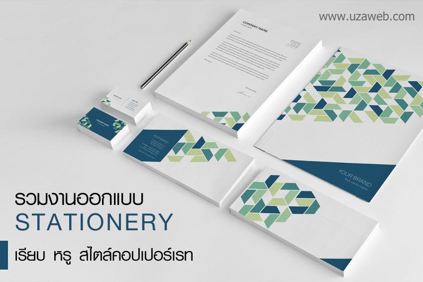 รวมงานออกแบบ Stationery(อุปกรณ์สำนักงาน) เรียบ หรู สไตล์คอปเปอร์เรท #corporate