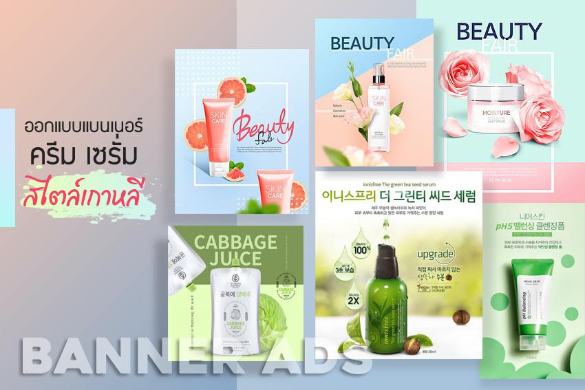 ออกแบบแบนเนอร์สินค้าครีม โลชั่น เซรั่ม สไตล์เกาหลี