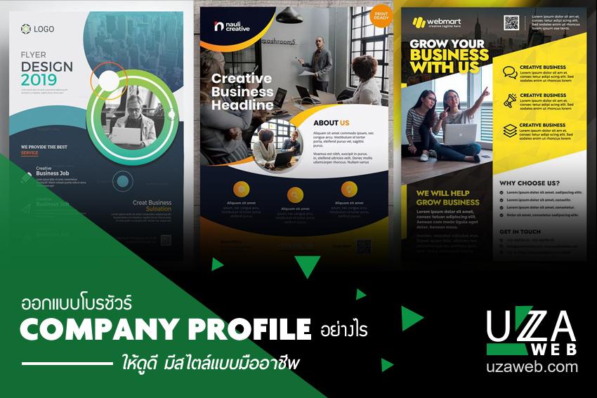 ออกแบบโบรชัวร์ Company Profile อย่างไร ให้ดูดี มีสไตล์แบบมืออาชีพ