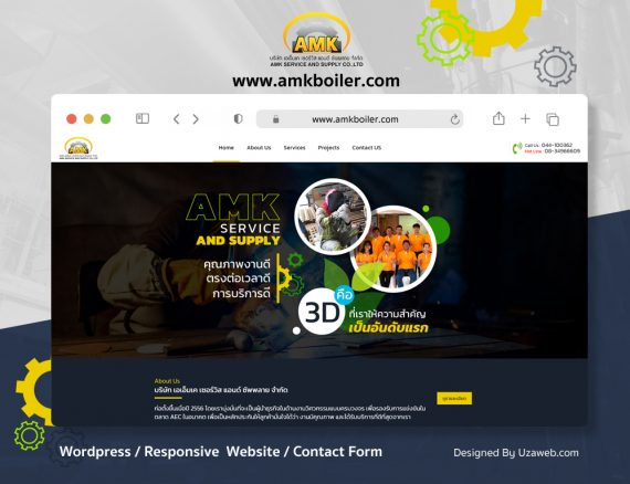 ทำเว็บไซต์ amkboiler.com