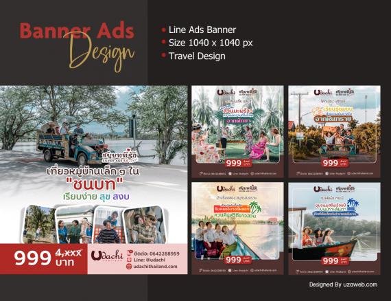 รวมออกแบบแบนเนอร์ทัวร์ Facebook / Line Ads