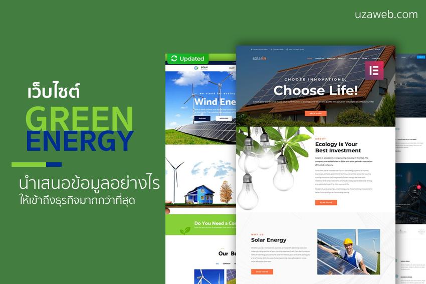 เว็บไซต์ Green Energy นำเสนอข้อมูลอย่างไรให้เข้าถึงธุรกิจมากกว่าที่สุด