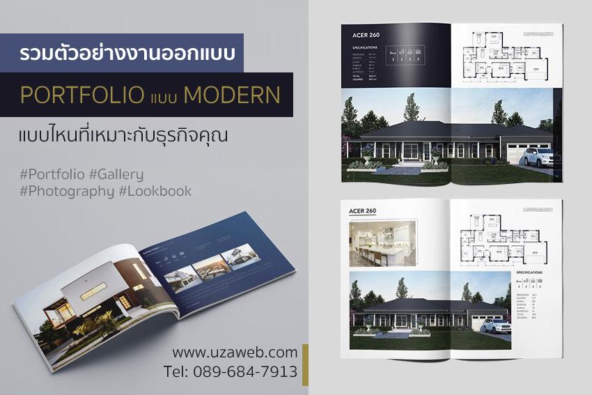 รวมตัวอย่างงานออกแบบรูปเล่ม Portfolio แบบ Modern แบบไหนที่เหมาะกับธุรกิจคุณ