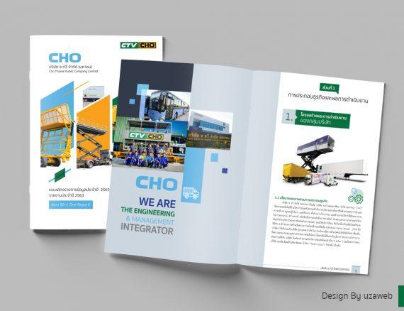 ออกแบบรายงานประจำปี 2563 บริษัท CHOTHAVEE PLC.