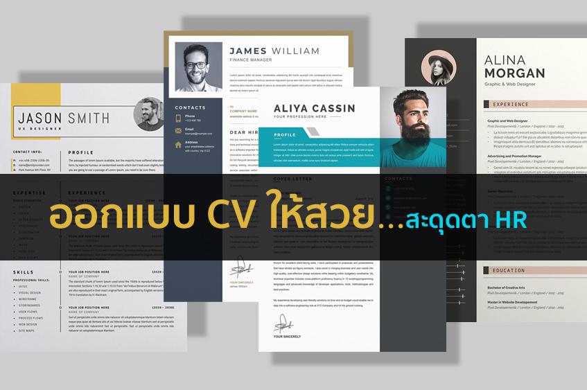 ออกแบบ Cv ให้สะดุดตา HR