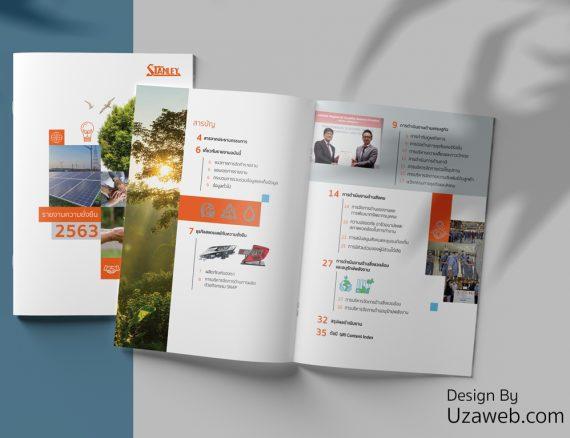ออกแบบรายงานความยั่งยืน ประจำปี 2563 บริษัท ไทยสแตนเลย์การไฟฟ้า จำกัด (มหาชน)